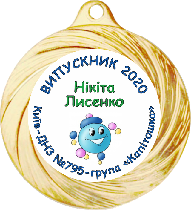 Медаль випускника дитячого садочку