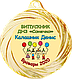 Медали для детского сада 70 мм, фото 3