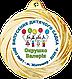 Медали для детского сада 70 мм, фото 4