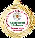 Медали для детского сада 70 мм, фото 7