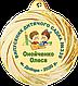 Медали для детского сада 70 мм, фото 10