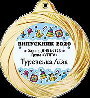 Медали для детского сада 70 мм