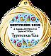 Медали для детского сада 70 мм, фото 2