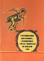Размышления христианина посвященные Ангелу Хранителю на каждый день