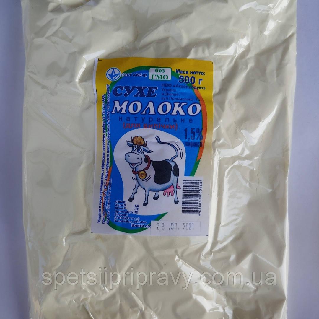 Молоко сухое 500г. 1.5 %
