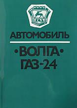 АВТОМОБИЛЬ   • ВОЛГА• ГАЗ-24  Руководство по ремонту и техническому обслуживанию