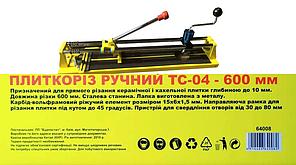 Плиткоріз Сталь ТС-04 600 мм