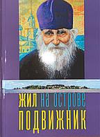 Жил на острове подвижник. Воспоминания о протоиерее Николае Гурьянове, фото 1