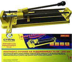 Плиткоріз Сталь ТС-06 600 мм