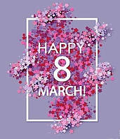 С праздником 8-е марта!