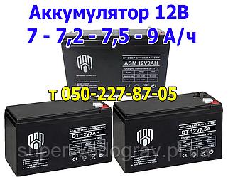 Аккумуляторная батарея 12В 7 - 7,2 - 7,5 - 8,0 - 9,0 А/ч