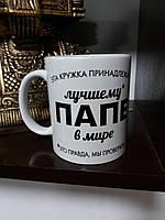 Чашка Найкращому татові в світі