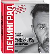 Ленинград. Невероятная и правдивая история группы Максим Семеляк