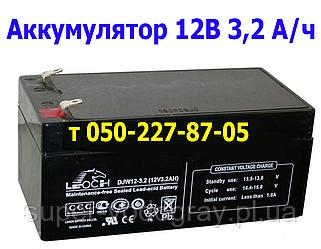 Аккумуляторная батарея 12В 3,2 А/ч