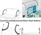 Сушарка для Білизни Dryer Battery | Портативна сушка для білизни на батарею, фото 3