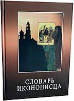 Словарь иконописца. Виктор Филатов