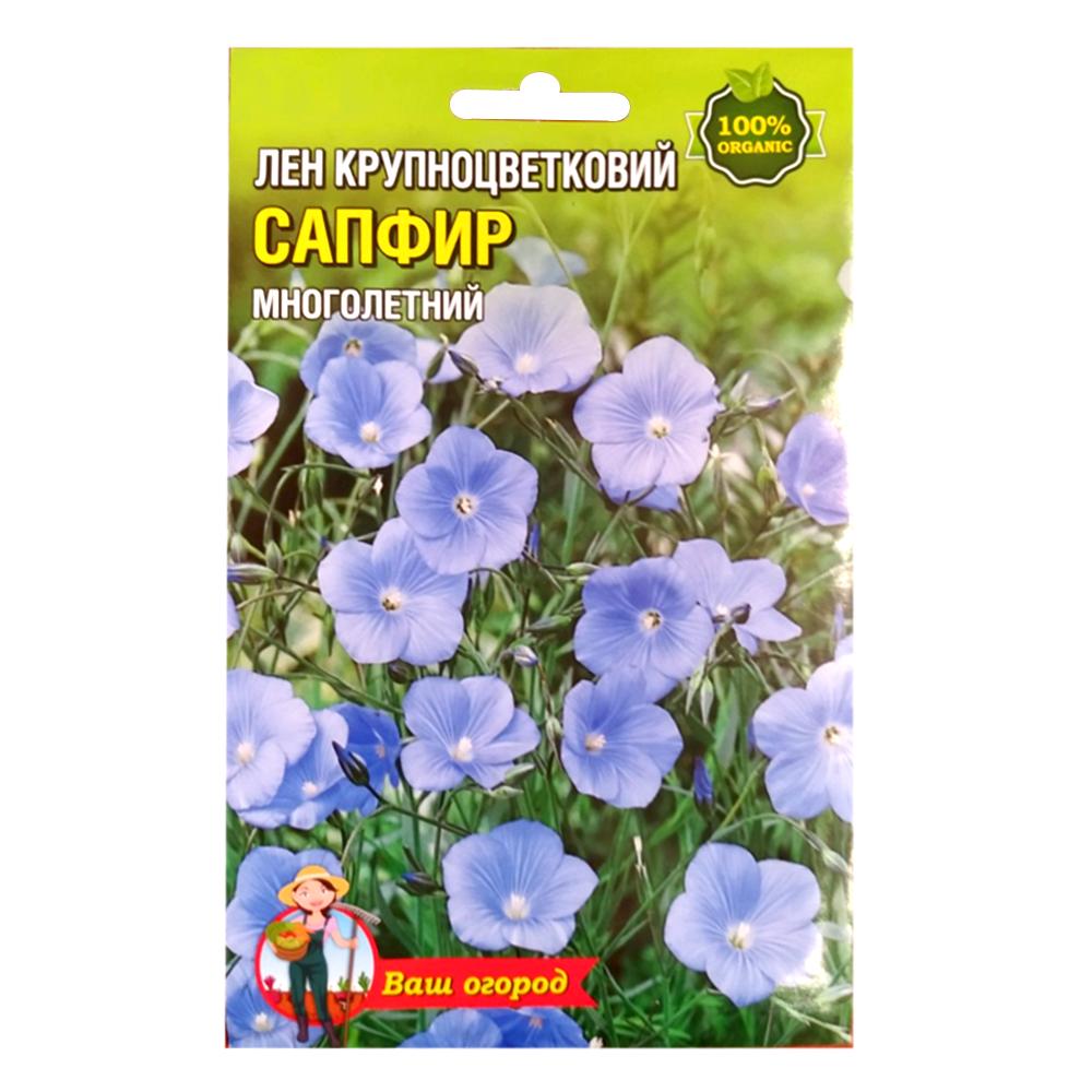 Лен Сапфир крупноцветковой семена цветы многолетние, большой пакет 3 г
