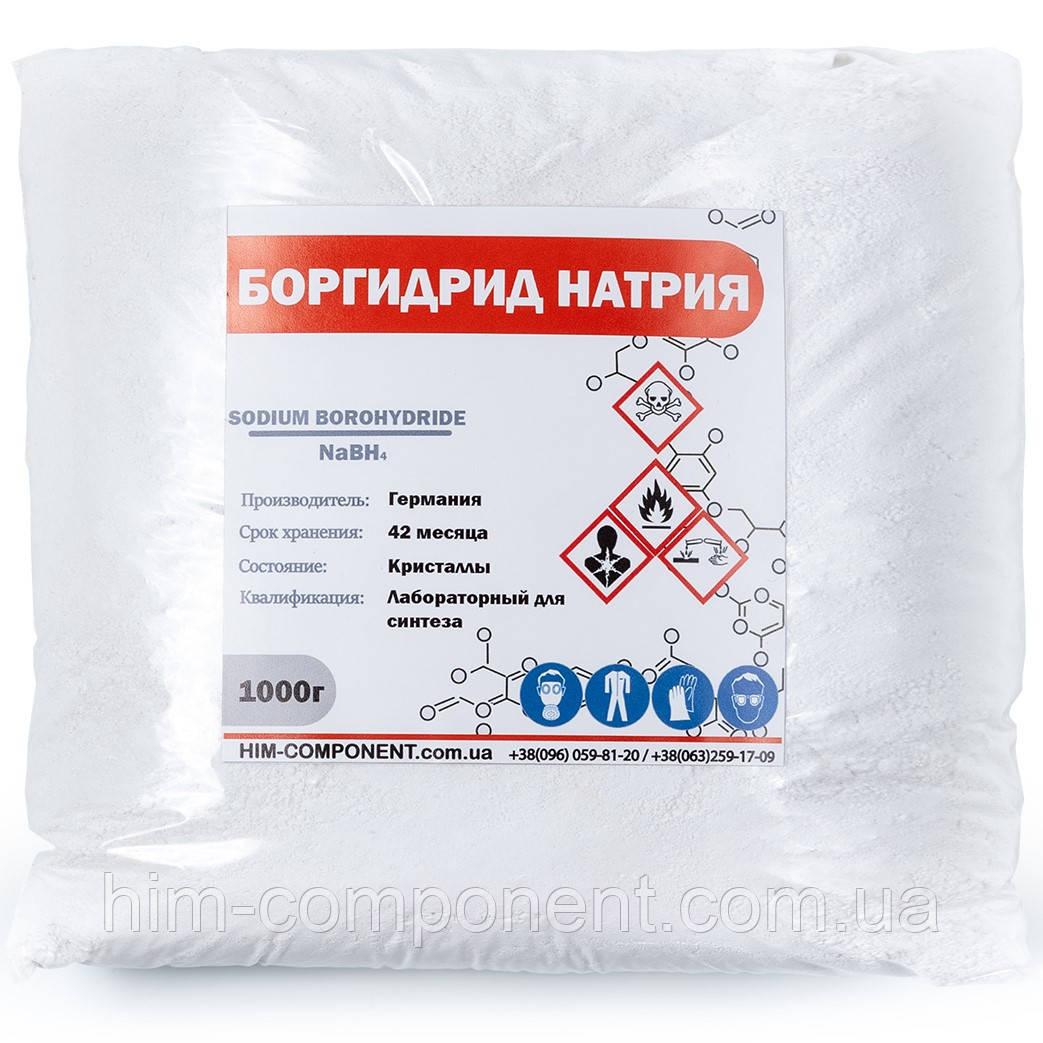 Натрия боргидрид 1кг