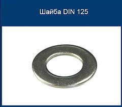 Шайбы DIN 125