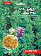 Люцерна Зарница кормовая семена, большой пакет 20г