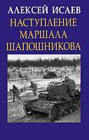 Наступление маршала Шапошникова. Исаев А. В.