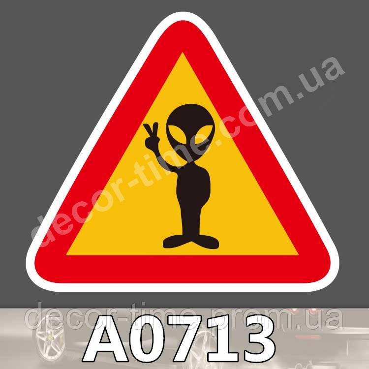 "Стикер: ""A0713"""