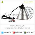 Защитный абажур для инфракрасных ламп (с переключателем), фото 5