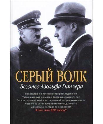 Книга Серый волк. Бегство Адольфа Гитлера. Автор - Саймон Данстен, Джерард Уильямс (Добрая книга)