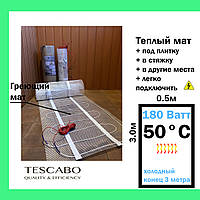 Нагревательный мат 180 Ватт 0,5м*3,0м 50°C Tescabo для теплого пола, на стену, под плитку, греющий мат
