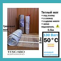 Нагревательный мат 130 Ватт 0,5м*2,0м 50°C Tescabo для теплого пола, на стену, под плитку, греющий мат