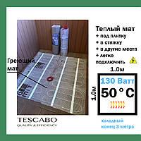 Нагревательный мат 130 Ватт 1,0м*1,0м 50°C Tescabo для теплого пола, на стену, под плитку, греющий мат