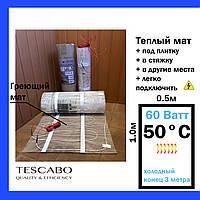Нагревательный мат 60 Ватт 0,5м*1,0м 50°C Tescabo для теплого пола, на стену, под плитку, греющий мат