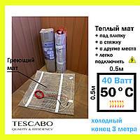 Нагревательный мат 40 Ватт 0,5м*0,5м 50°C Tescabo для теплого пола, на стену, под плитку, греющий мат
