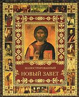 Иллюстрированный Новый Завет