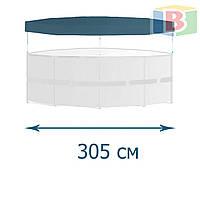 Тент - чехол 305 см для каркасного бассейна Bestway 58036