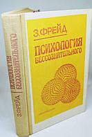 "Книга: Зигмунд Фрейд, ""Психология бессознательного"", сборник произведений"