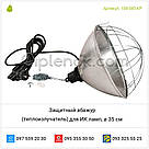 Защитный абажур (теплоизлучатель) для ИК ламп, ø 35 см, фото 2