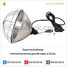 Защитный абажур (теплоизлучатель) для ИК ламп, ø 35 см, фото 3