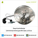 Защитный абажур (теплоизлучатель) для ИК ламп, ø 35 см, фото 4