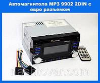 Автомагнитола MP3 USB AUX FM 9902 2DIN с евро разъемом, Автомобильная магнитола, Автомагнитолы 2 дин! Лучшая цена