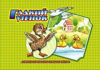 Детская Artos games настольная игра-бродилка  Гадкий утенок  20949