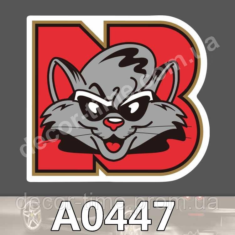 "Стікер: ""A0447"""