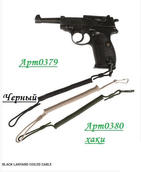 Страховочный шнур спиральный (тренчик) Mil-tec черный16182502