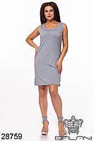Летнее светло-серое платье батал