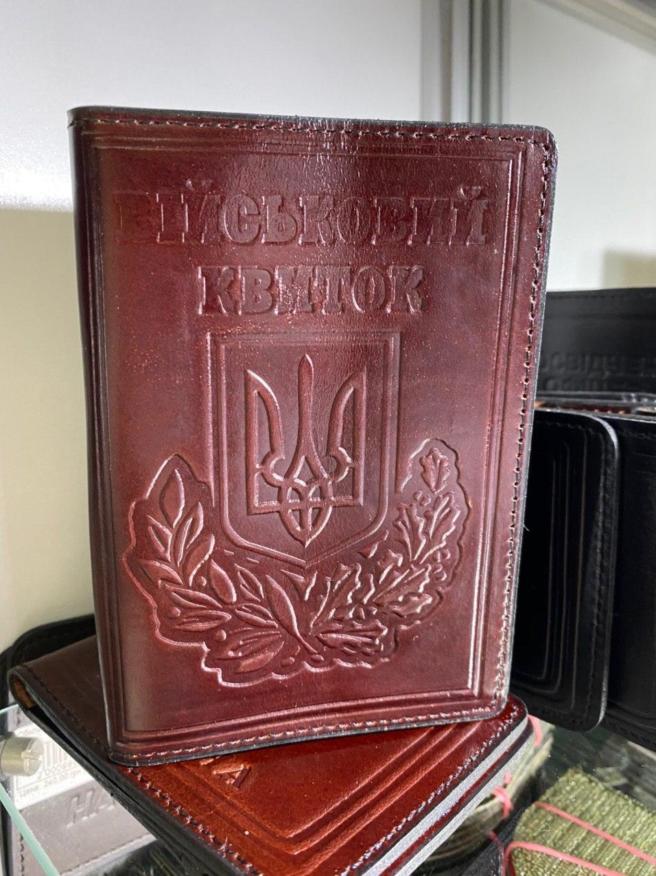 "Обложка ""Військовй квиток"" кожа"