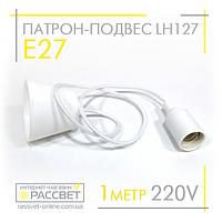 Патрон-підвіс Feron LH127 білий під лампу Е27 230V 4A на мережевому шнурі з регульованою висотою до 1 метра