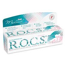 Гель для укрепления зубов R.O.C.S. Medical Minerals Fruit, 45 гр (арт.03-02-007)
