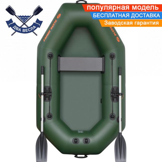 Надувная лодка Kolibri К-220 одноместная без настила