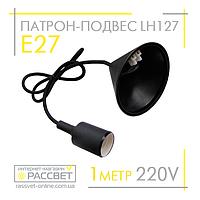 Патрон-підвіс Feron LH127 чорний під лампу Е27 230V 4A на мережевому шнурі з регульованою висотою до 1 метра
