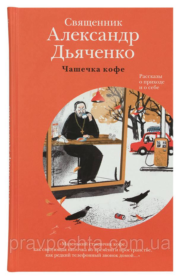 Чашечка кави. Розповіді про прихід і про себе. Священик Олександр Дяченко